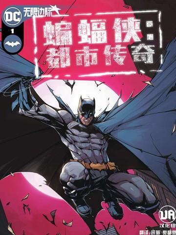 蝙蝠侠:都市传奇